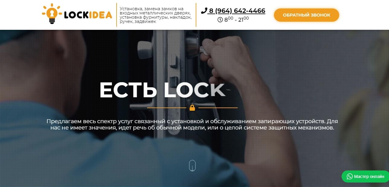 Сайт LOCKIDEA
